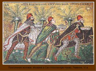 Поклонение волхвов. Мозаика в Сан-Аполлинаре-Нуово, Равенна, VI в.