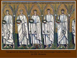 Процессия св. Мучеников. Мастер из Сан-Аполлинаре Нуово в Равенне. До 526. Мо