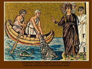 Призвание Петра и Андрея. 530-е гг. Мозаика. Равенна. Базилика Сан-Аполлинаре