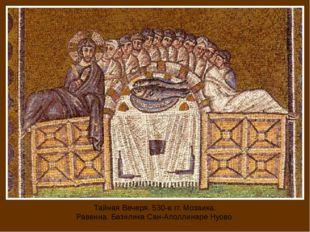 Тайная Вечеря. 530-е гг. Мозаика. Равенна. Базилика Сан-Аполлинаре Нуово