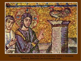 Христос говорит апостолу Петру об его отречении. 530-е гг. Мозаика. Равенна.