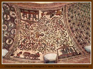 Сбор винограда. Мозаика. Середина IV века. Рим. Мавзолей Санта-Костанца