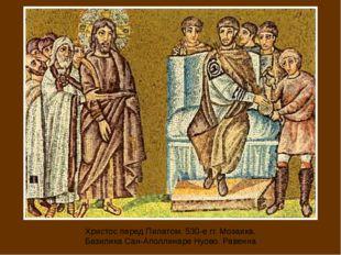 Христос перед Пилатом. 530-е гг. Мозаика. Базилика Сан-Аполлинаре Нуово. Раве