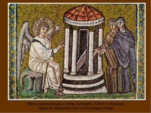 Жены-мироносицы у Гроба Господня. 530-е гг. Мозаика. Равенна. Базилика Сан-Ап
