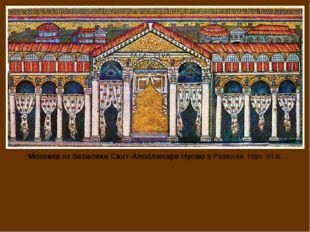 Мозаика из базилики Сант-Аполлинаре Нуово в Равенне. Нач. VI в.