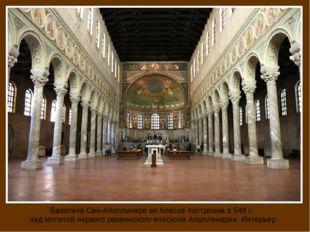 Базилика Сан-Аполлинаре ин Классе построена в 549 г. над могилой первого раве