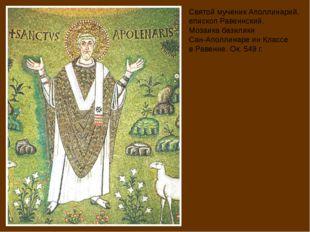 Святой мученик Аполлинарий, епископ Равеннский. Мозаика базилики Сан-Аполлина