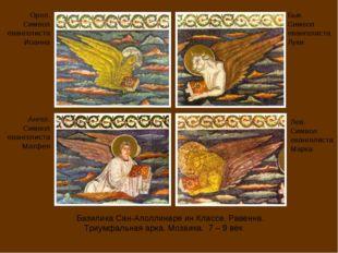 Бык. Символ евангелиста Луки. Базилика Сан-Аполлинаре ин Классе. Равенна. Три