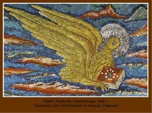 Орел. Мозаика. Арка апсиды. 549 г. Базилика Сан-Аполлинаре ин Классе. Равенна