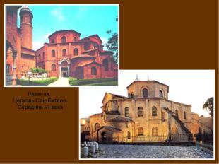 Равенна. Церковь Сан-Витале. Середина VI века