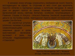 В мозаике конхи апсиды сохранилось изображение юного Христа, восседающего на
