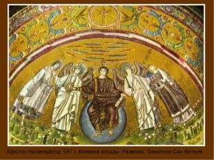 Христос-Космократор. 547 г. Мозаика апсиды. Равенна. Базилика Сан-Витале.