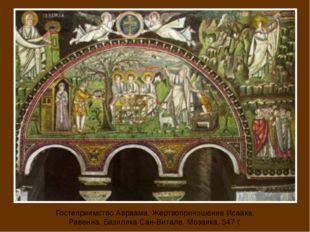Гостеприимство Авраама. Жертвоприношение Исаака. Равенна. Базилика Сан-Витале