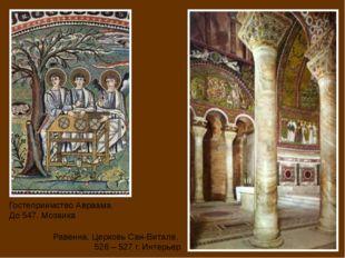 Равенна. Церковь Сан-Витале. 526 – 527 г. Интерьер Гостеприимство Авраама. До