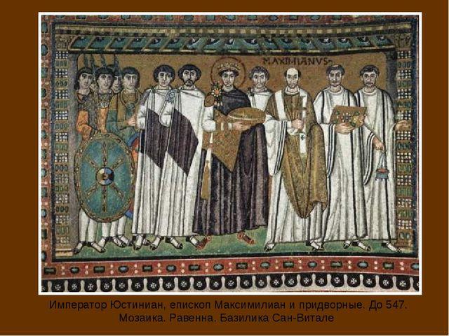 Император Юстиниан, епископ Максимилиан и придворные. До 547. Мозаика. Равенн...