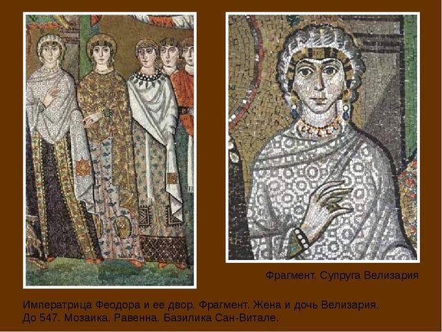 Императрица Феодора и ее двор. Фрагмент. Жена и дочь Велизария. До 547. Мозаи...