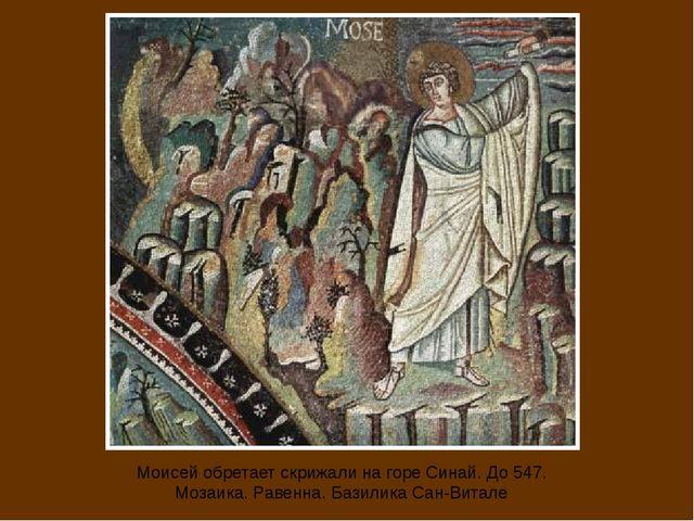 Моисей обретает скрижали на горе Синай. До 547. Мозаика. Равенна. Базилика Са...
