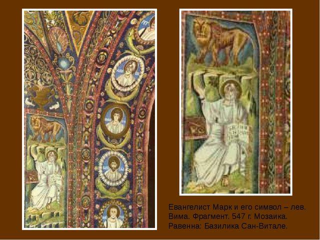Евангелист Марк и его символ – лев. Вима. Фрагмент. 547 г. Мозаика. Равенна:...