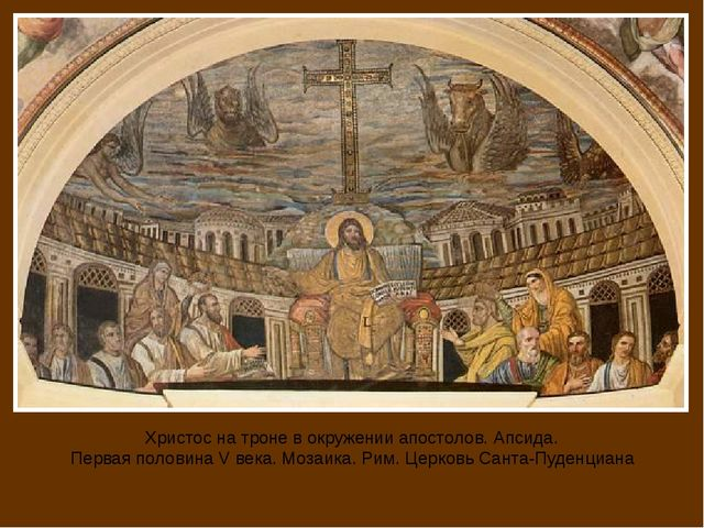 Христос на троне в окружении апостолов. Апсида. Первая половина V века. Мозаи...