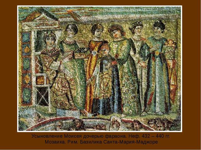 Усыновление Моисея дочерью фараона. Неф. 432 – 440 гг. Мозаика. Рим. Базилика...