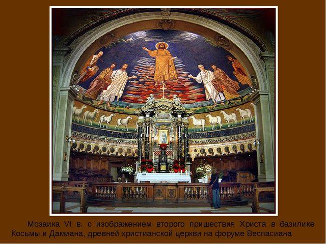Мозаика VI в. с изображением второго пришествия Христа в базилике Косьмы и Да...