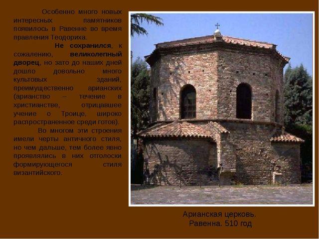 Особенно много новых интересных памятников появилось в Равенне во время прав...