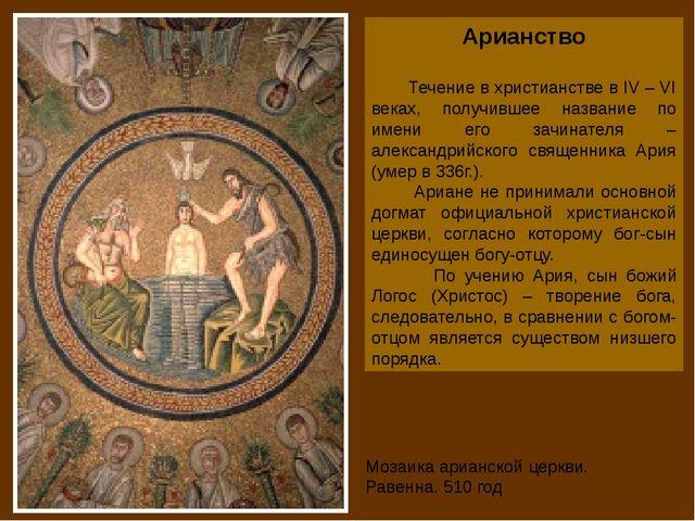 Арианство Течение в христианстве в IV – VI веках, получившее название по имен...