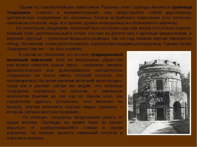 Одним из самобытнейших памятников Равенны этого периода является гробница Те...
