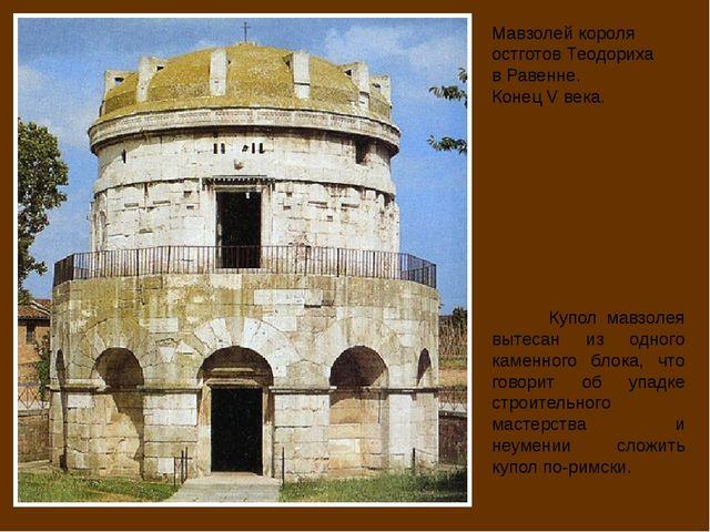 Мавзолей короля остготов Теодориха в Равенне. Конец V века. Купол мавзолея вы...