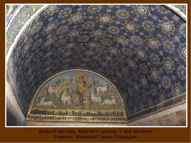 Добрый пастырь. Фрагмент декора. V век. Мозаика Равенна. Мавзолей Галлы Плаци...