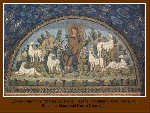 Добрый пастырь. Фрагмент декора. Первая половина V века. Мозаика. Равенна. Ма...