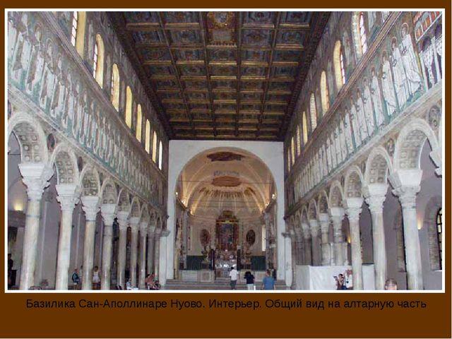 Базилика Сан-Аполлинаре Нуово. Интерьер. Общий вид на алтарную часть