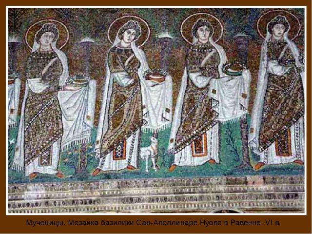 Мученицы. Мозаика базилики Сан-Аполлинаре Нуово в Равенне. VI в.