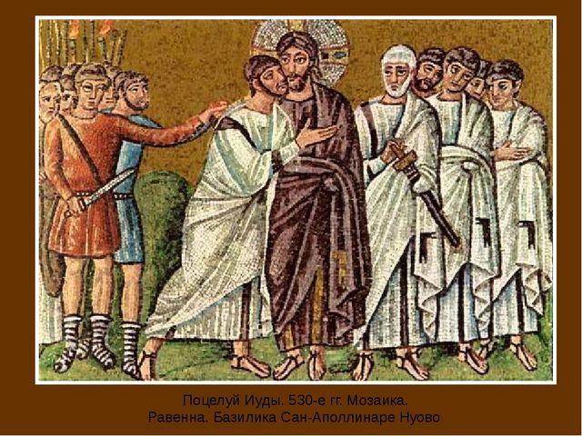 Поцелуй Иуды. 530-е гг. Мозаика. Равенна. Базилика Сан-Аполлинаре Нуово