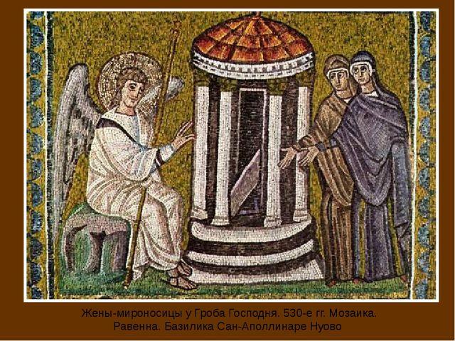 Жены-мироносицы у Гроба Господня. 530-е гг. Мозаика. Равенна. Базилика Сан-Ап...
