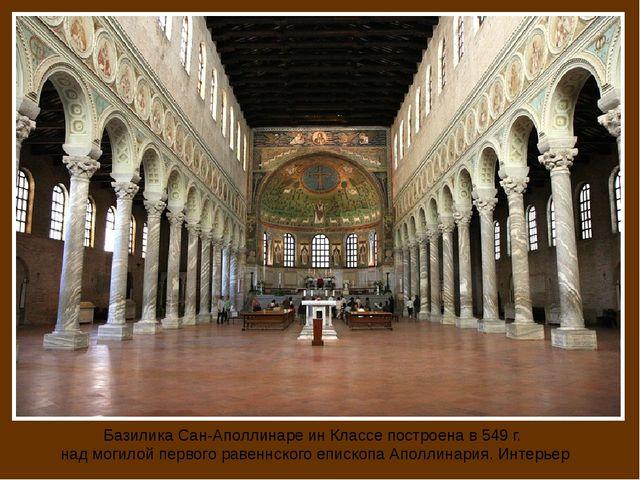 Базилика Сан-Аполлинаре ин Классе построена в 549 г. над могилой первого раве...