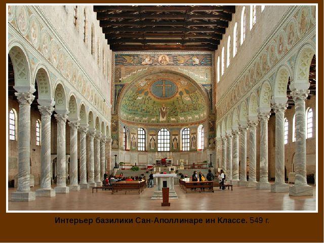 Интерьер базилики Сан-Аполлинаре ин Классе. 549 г.
