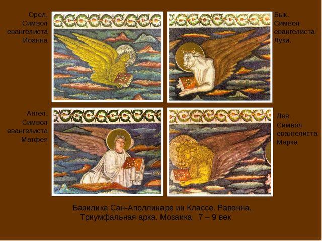Бык. Символ евангелиста Луки. Базилика Сан-Аполлинаре ин Классе. Равенна. Три...