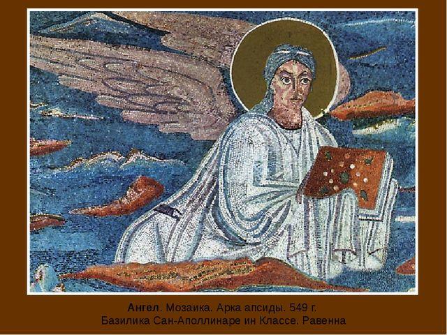Ангел. Мозаика. Арка апсиды. 549 г. Базилика Сан-Аполлинаре ин Классе. Равенна