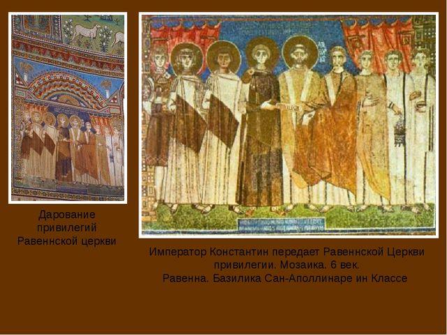 Император Константин передает Равеннской Церкви привилегии. Мозаика. 6 век. Р...