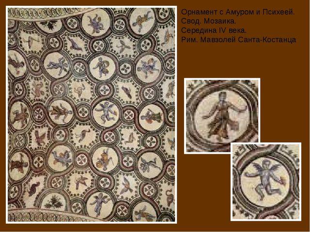 Орнамент с Амуром и Психеей. Свод. Мозаика. Середина IV века. Рим. Мавзолей С...