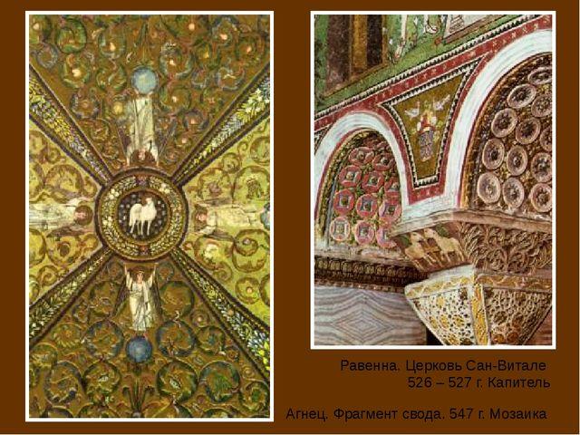 Равенна. Церковь Сан-Витале 526 – 527 г. Капитель Агнец. Фрагмент свода. 547...