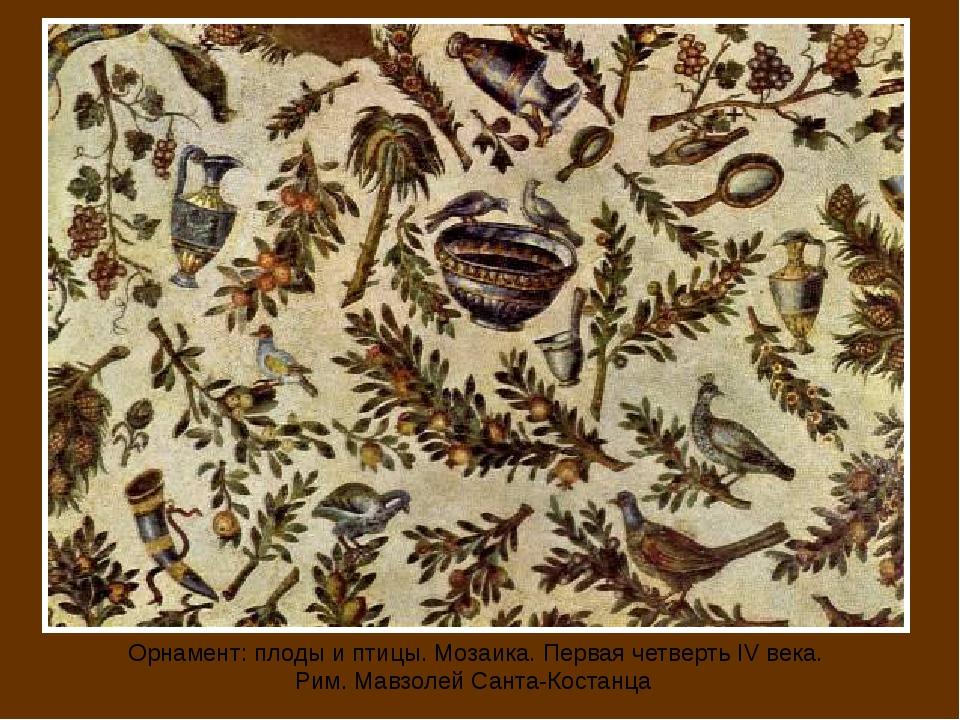 Орнамент: плоды и птицы. Мозаика. Первая четверть IV века. Рим. Мавзолей Сант...