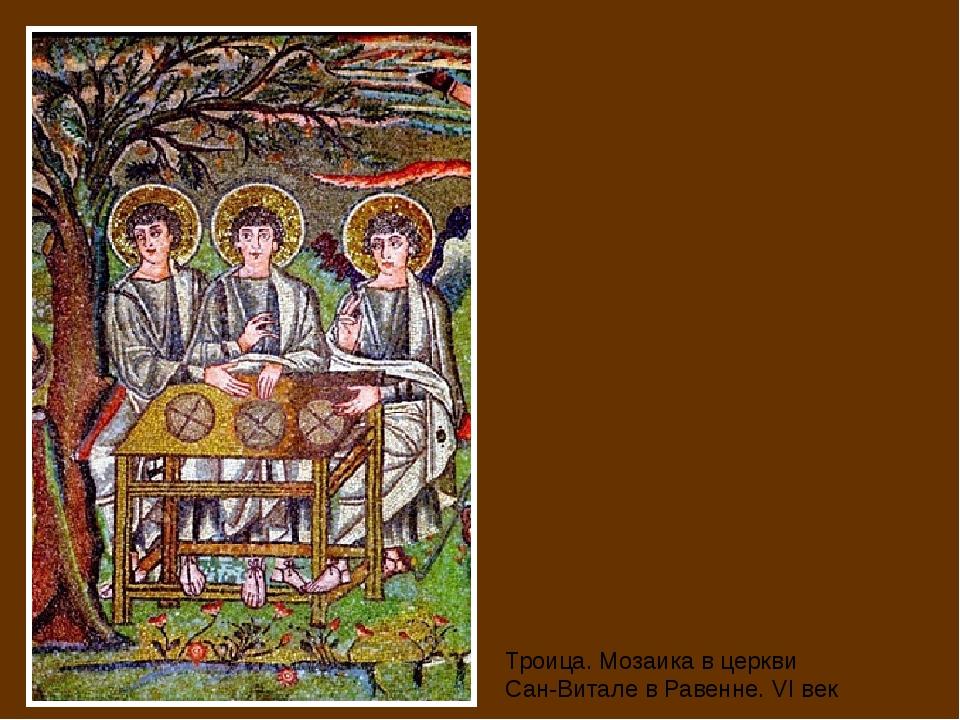 Троица. Мозаика в церкви Сан-Витале в Равенне. VI век
