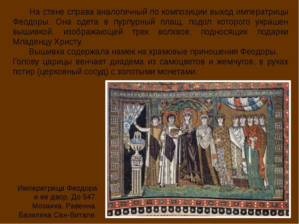 Императрица Феодора и ее двор. До 547. Мозаика. Равенна. Базилика Сан-Витале....