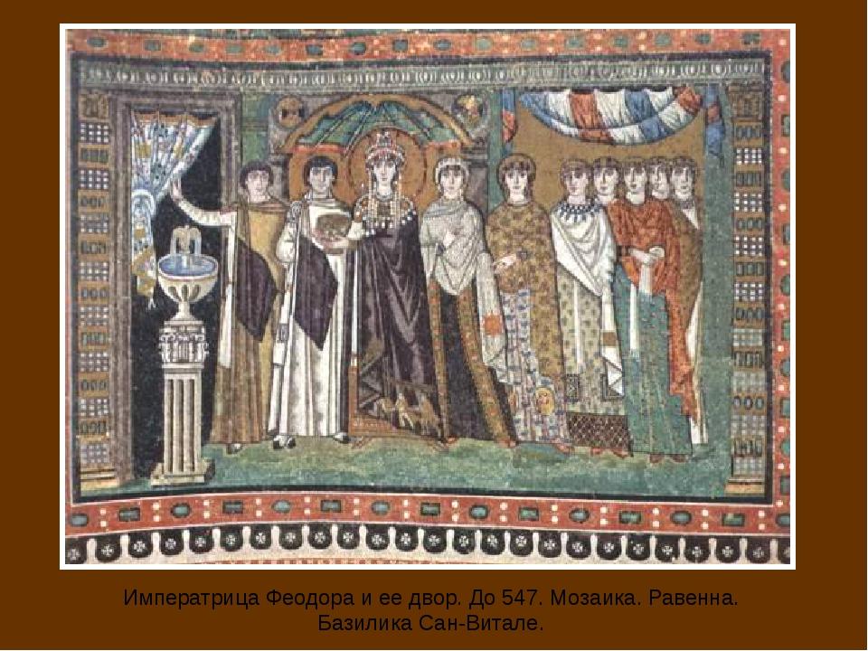 Императрица Феодора и ее двор. До 547. Мозаика. Равенна. Базилика Сан-Витале.
