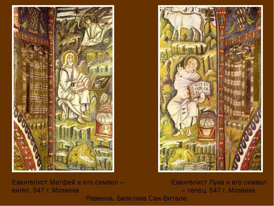 Евангелист Лука и его символ – телец. 547 г. Мозаика Евангелист Матфей и его...