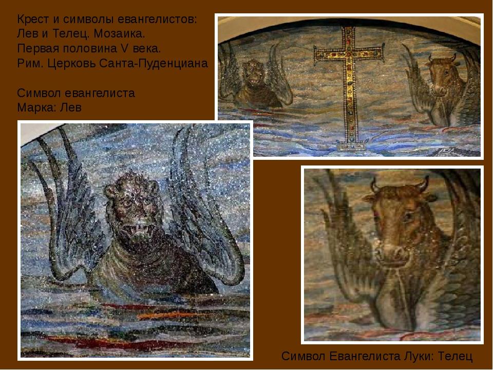 Символ евангелиста Марка: Лев Крест и символы евангелистов: Лев и Телец. Моза...