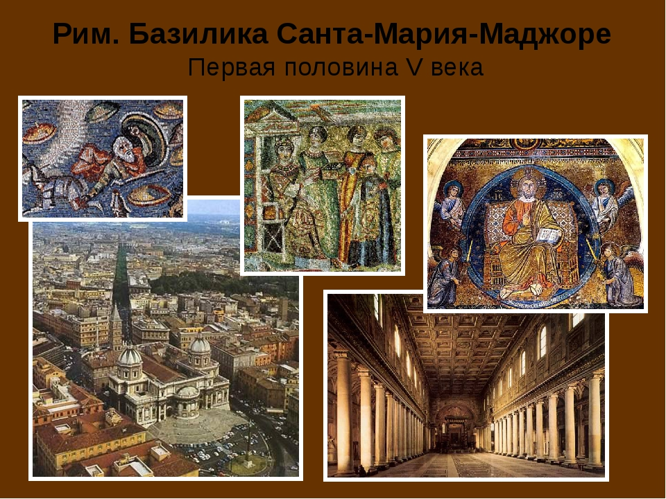 Рим. Базилика Санта-Мария-Маджоре Первая половина V века