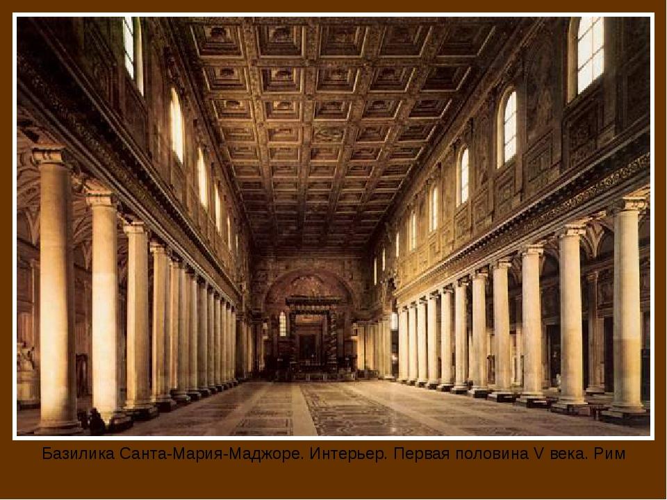 Базилика Санта-Мария-Маджоре. Интерьер. Первая половина V века. Рим